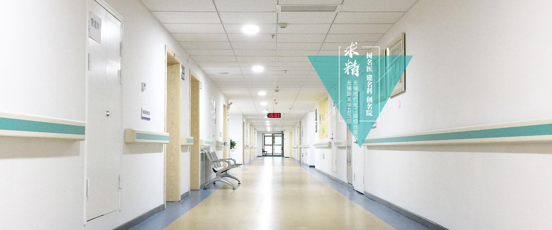 北医三院挂��\_江南大学附属医院肿瘤专科联盟单位_新吴华卫医院